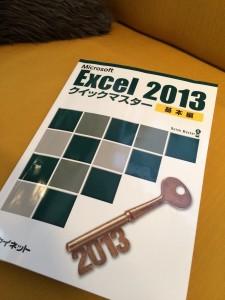 Excel2013クイックマスター基本編