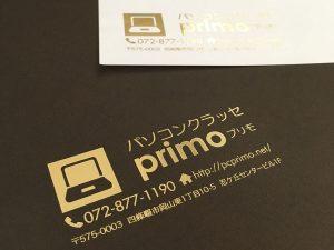 金箔ロゴ印刷